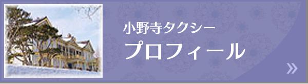 北海道・札幌観光 小野寺タクシー プロフィール