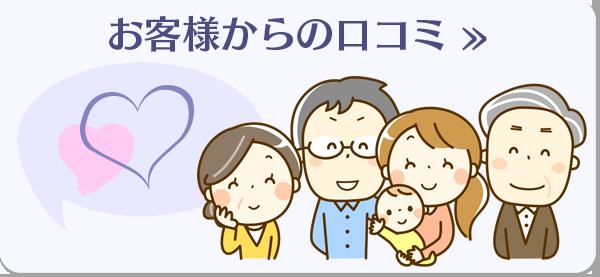 北海道・札幌観光 小野寺タクシー お客様からの口コミ