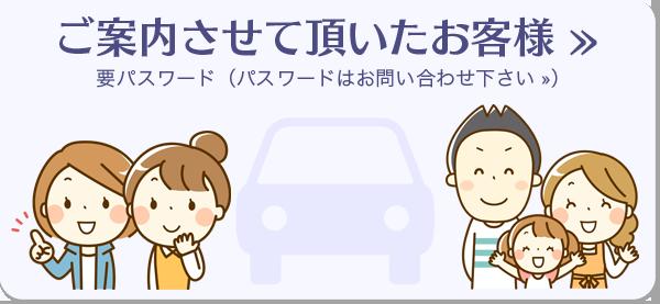 北海道・札幌観光 小野寺タクシー ご案内させて頂いたお客様