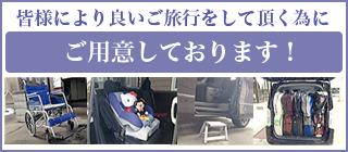 車椅子、チャイルドシートなどをご用意しております。