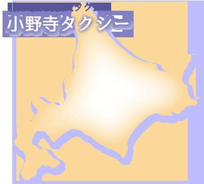北海道 札幌市 観光タクシー 小野寺タクシーのホームページ