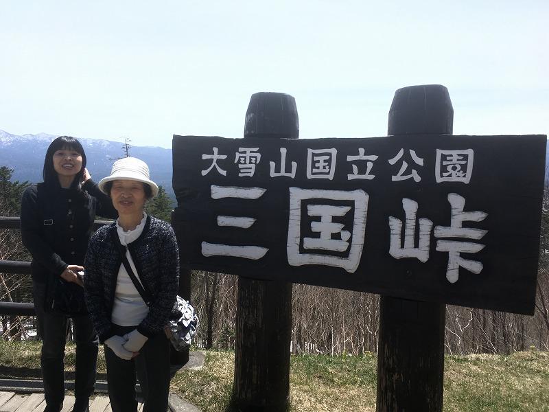 北海道観光タクシー 三国峠