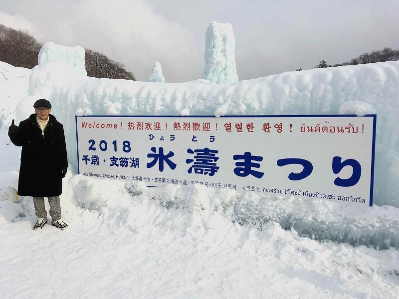 支笏湖 小野寺タクシー