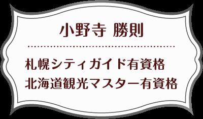 (北海道、札幌、観光タクシー)札幌シティガイド有資格,北海道観光マスター有資格